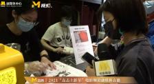 探访上海美琪大戏院 一起来听听排队观众们的抢票经历