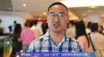 上海电影节《柳青》映后 广大影迷们纷纷发表观影感受