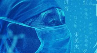 《战疫英雄》宣布定档12月24日 聚焦平民医生群像