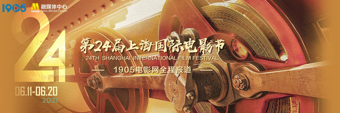 第24届上海国际电影节 1905电影网全程专题报道