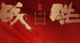 《战胜》入围传媒关注单元 马闻远提名新人男演员