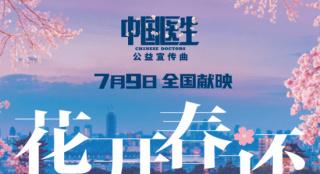 《中國醫生》發宣傳曲 平凡英雄唱響「花開春還」