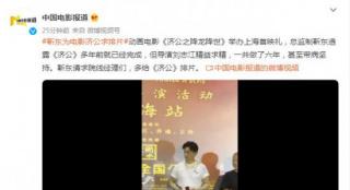 靳東為監製電影《濟公》求排片 首映喊話院線經理