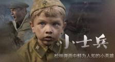 《小士兵》影评:二战题材儿童电影是对和平的真切呼唤