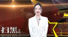 """李倩:新作《扫黑·决战》挑战演技 细数影片""""几宗最"""""""