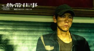 《热带往事》等3部华语电影将在多伦多电影节展映