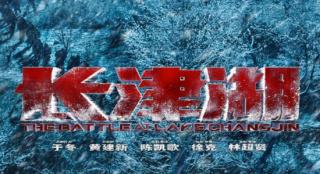 电影《长津湖》全片时长185分钟 以全2D格式上映