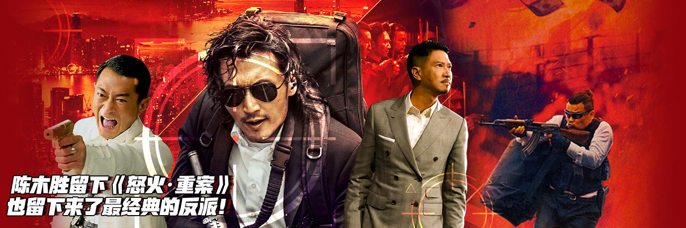 陈木胜留下《怒火·重案》,也留下了最经典的他们