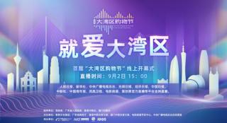 首屆粵港澳大灣區購物節9月2日開幕 將全網直播