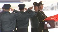 9月2日 第八批在韩中国人民志愿军烈士遗骸回国