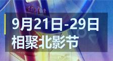 彭昱畅 张震助力第十一届北影节 科幻电影《沙丘》发布新预告
