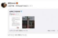 龚俊被传曾前往日本神社 工作室紧急发声明澄清