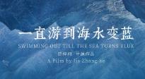 《一直游到海水变蓝》:听文学家讲述平凡生活