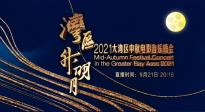 大湾区中秋电影音乐晚会将播 北京国际电影节红毯仪式举行