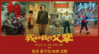 《我和我的父辈》曝传承海报 9月27日起超前点映