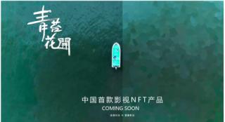 电影《青苔花开》10.22公映 尝试与NFT融合宣传