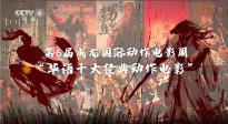 《长津湖》票房破49亿 华语十大经典动作电影评选走进经典