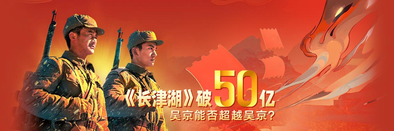 《长津湖》总票房突破50亿,吴京能否超越吴京?