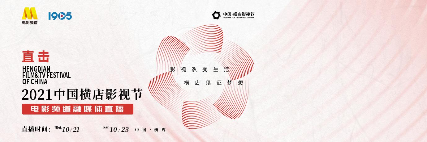 正在直bei)電影頻dang)廊諉教逯被021中國橫店影視節