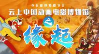 回顾中国动画电影的缘起与发展