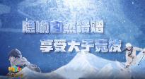 一场跨越千年文明的《冰雪之约》