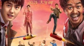 《唐探3》曝終極預告,《復聯》會拍第5部 | 影八卦