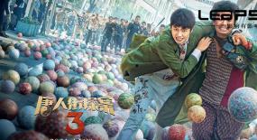 《唐探3》:不完美的华语冠军进行时
