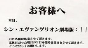"""EVA终章首映日:""""鼓完掌就是死一样的沉寂"""""""