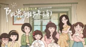 国内电影快报:《阳光姐妹淘》发布特辑,《维和防暴队》杀青