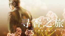 DIOR迪奥香氛创作纪录片上海国际电影节展映