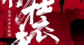 揭秘红色音乐剧风潮:靳东阿云嘎加盟,市场扛大梁