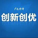 总局2021年一季度创新创优名单:《典籍里的中国》等22档节目入选