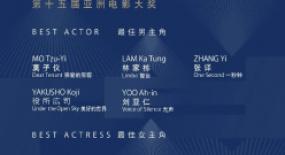 第15届亚洲电影大奖入围名单/爱奇艺获赔/《黑客帝国:矩阵重启》首款海报/《你的世界...