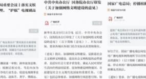 广电时评强国号一周热文:跟进行业动态,单篇文章阅读量超13W