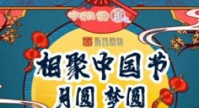 """品鉴古今秋韵,《相聚中国节 月圆梦圆》荧屏""""赏新"""""""